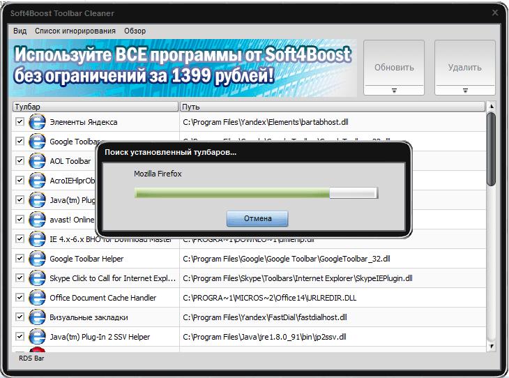 Сканирование системы программой Toolbar Cleaner