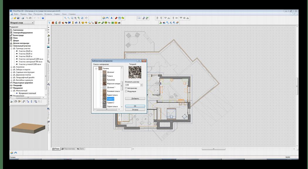 Создание дизайна интерьера в программе FloorPlan 3D