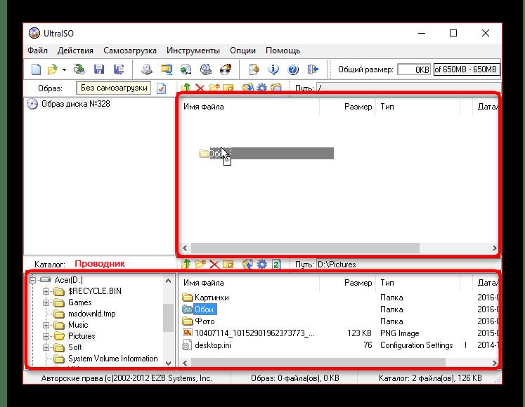 Создание образа диска в программе UltraISO