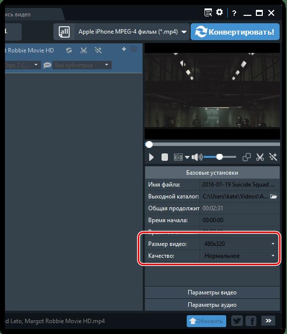 Сжатие видеороликов в программном обеспечении Any Video Converter Free