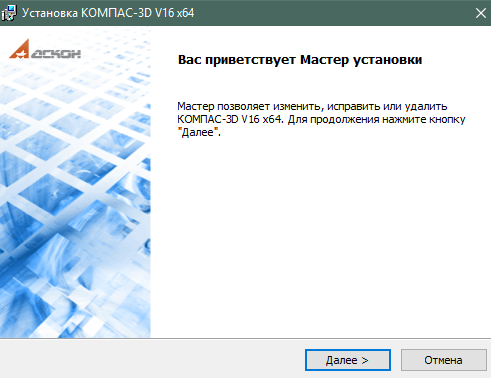 Установка КОМПАС-3D