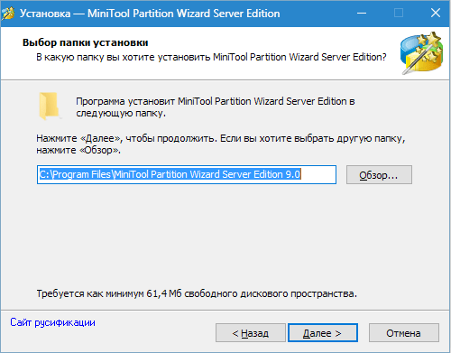 Установка MiniTool Partition Wizard (3)
