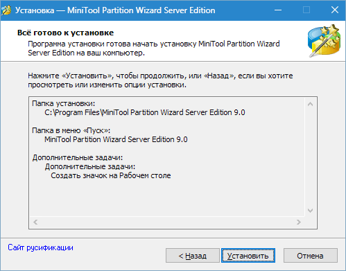 Установка MiniTool Partition Wizard (6)