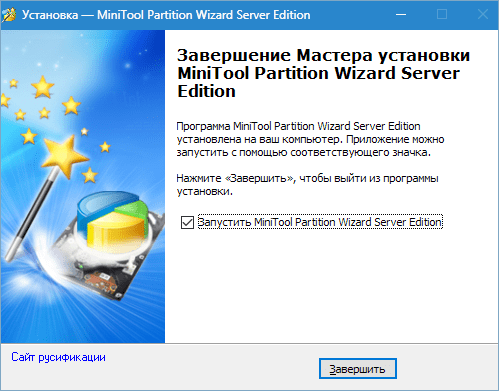 Установка MiniTool Partition Wizard (8)