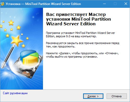 Установка MiniTool Partition Wizard