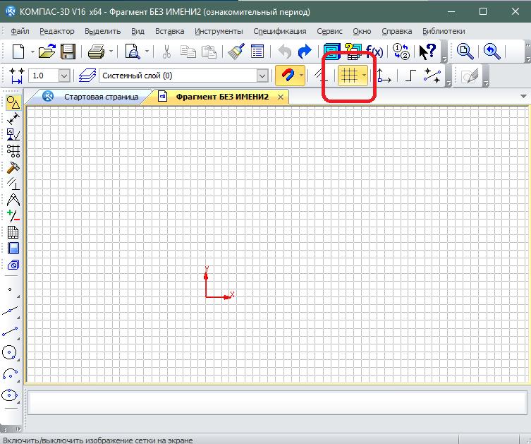 Включение сетки в КОМПАС-3D