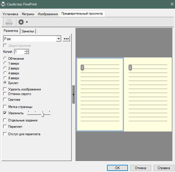Внешний вид программы FinePrint