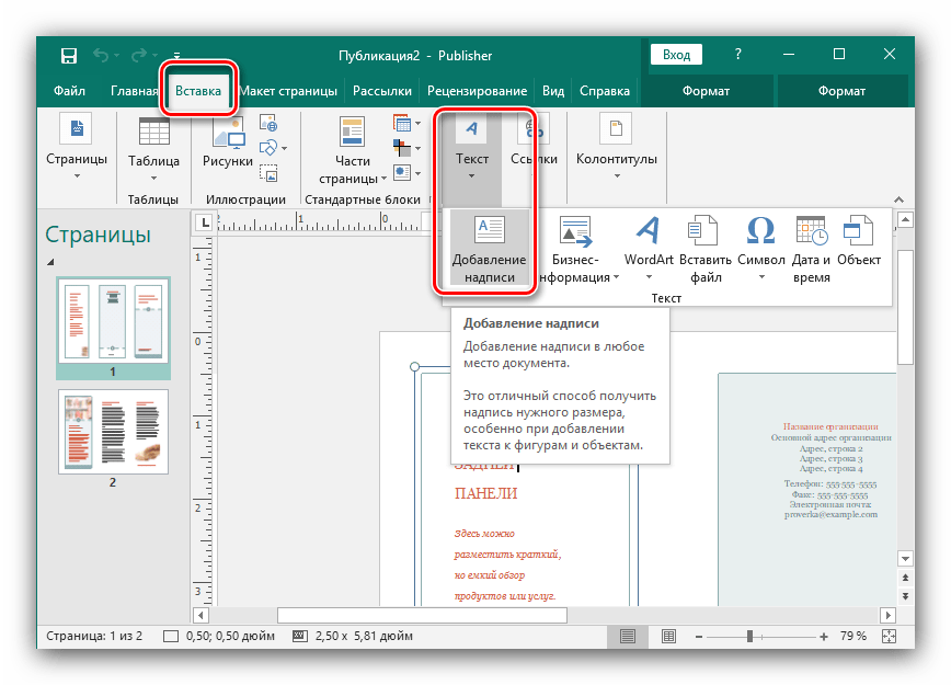 Вставка надписи для создания буклета в Microsoft Publisher новейшей версии
