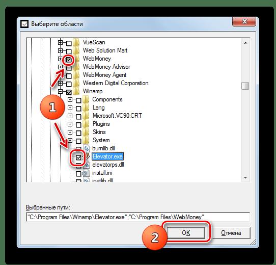 Выбор файлов и папок в окне Выберите области для добавления в исключения антивируса Avast