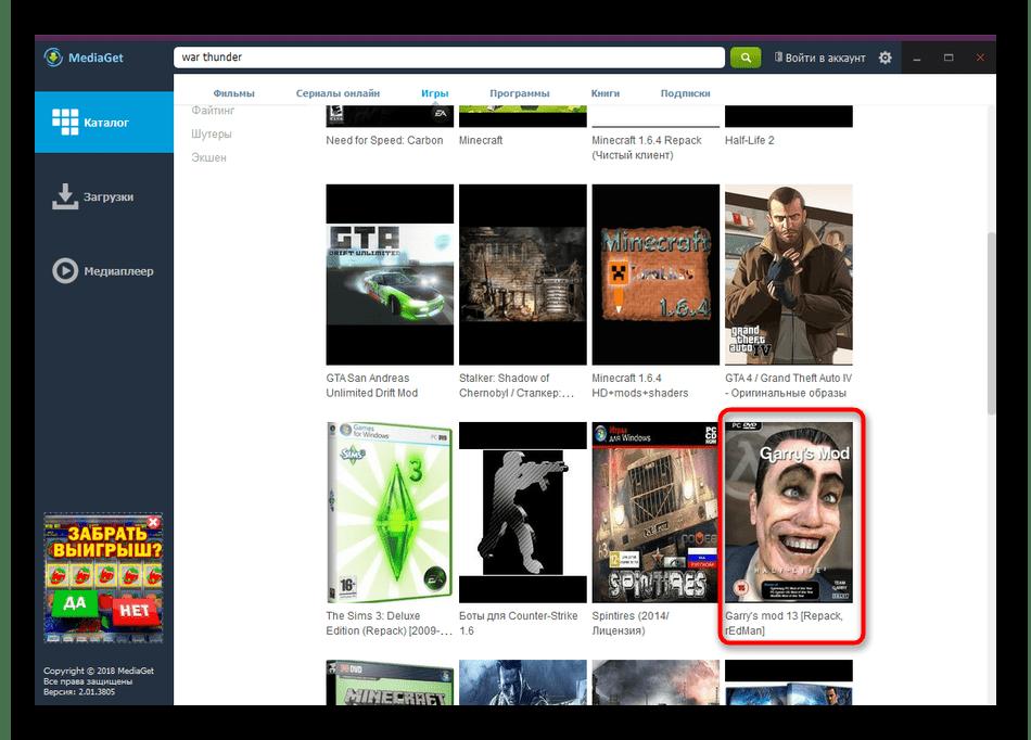 Выбор игры для скачивания в каталоге программы MediaGet