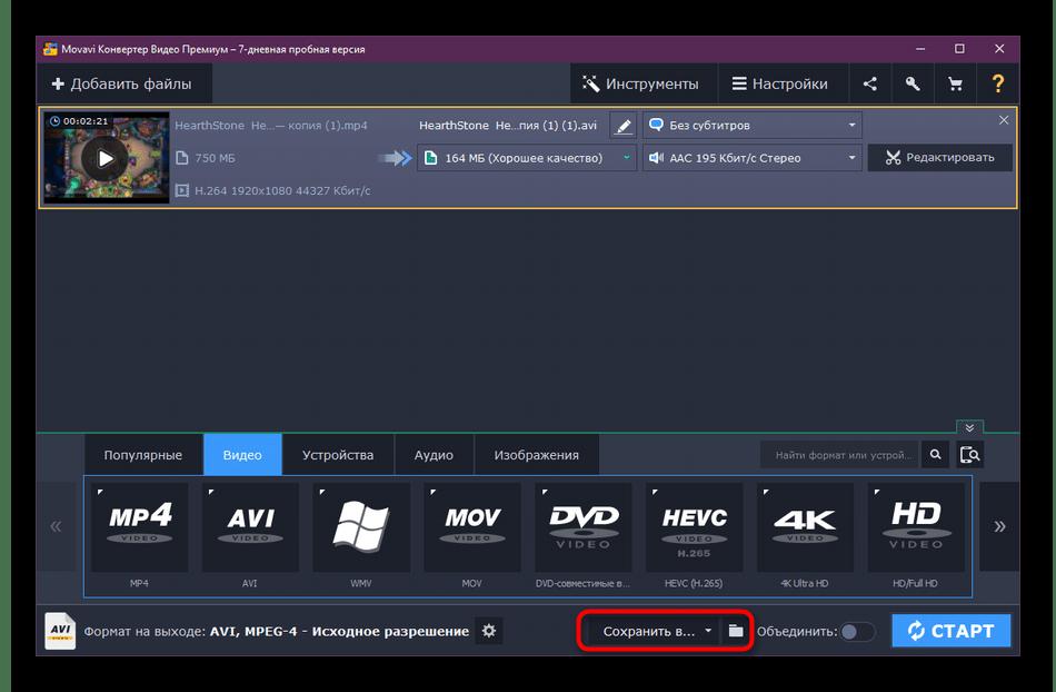 Выбор места для сохранения видео в Movavi Video Converter