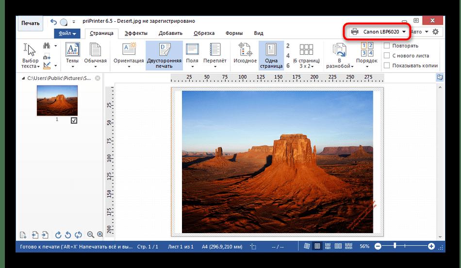 Выбор принтера для печати фотографии в priPrinter
