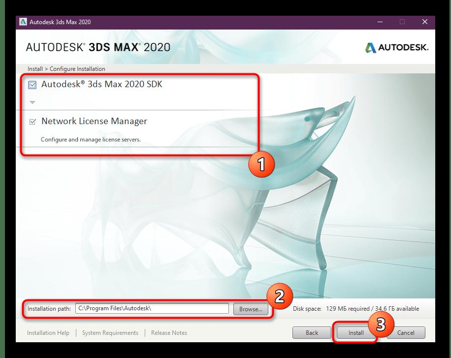 Выбор утилит и дополнений для установки Autodesk 3ds Max
