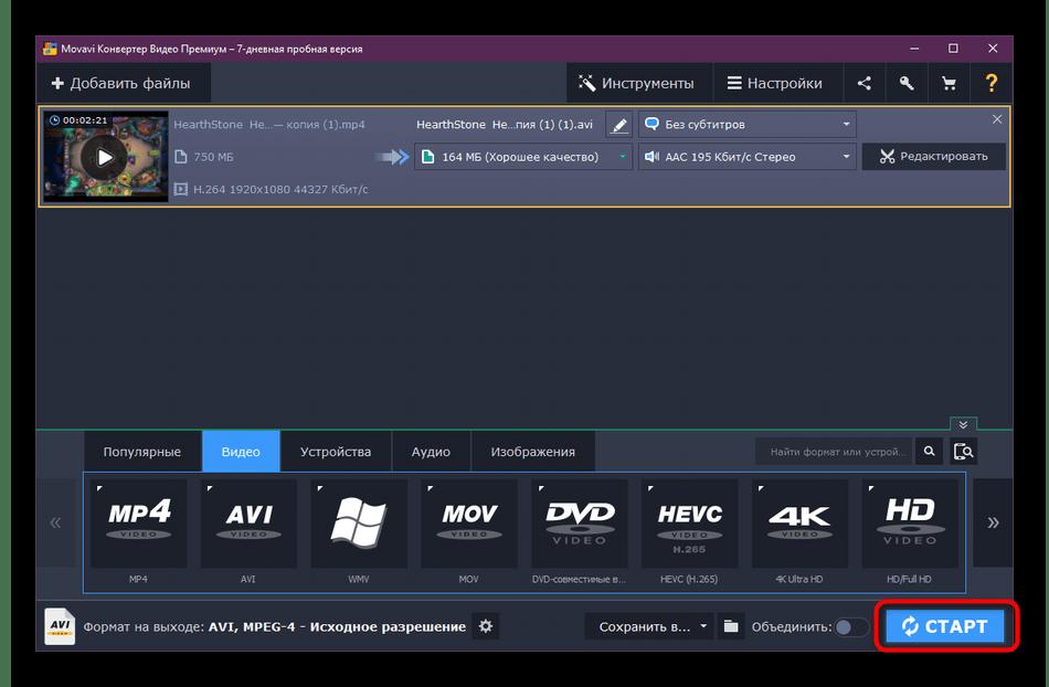 Запуск конвертирования в Movavi Video Converter