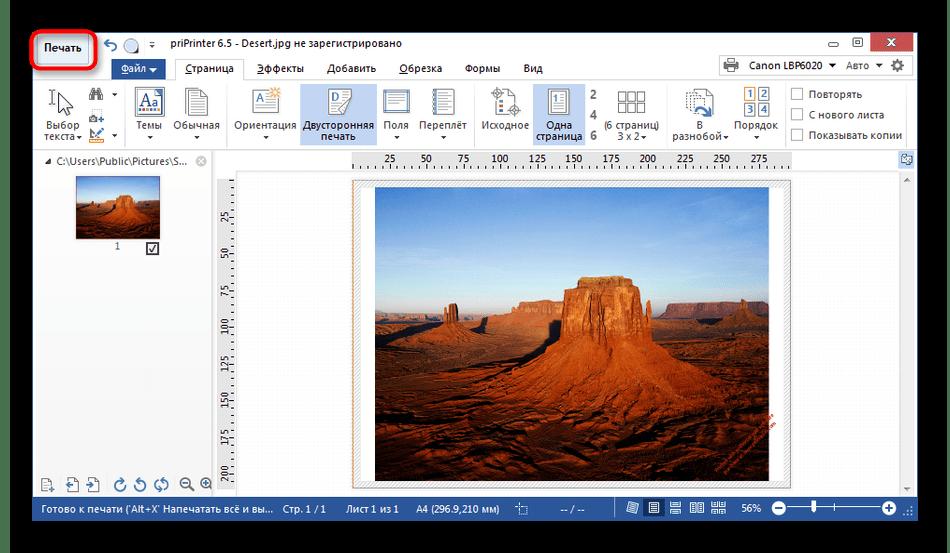 Запуск печати фотографии в программе priPrinter