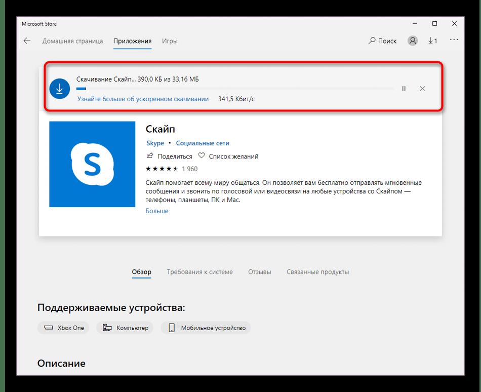 Автоматический запуск обновления Skype через Microsoft Store на странице приложения