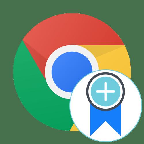 Добавление сайта в закладки в Google Chrome