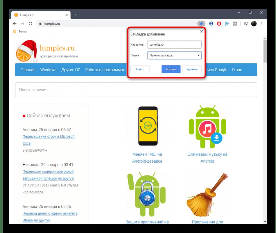 Добавление закладки в браузере Google Chrome через специально отведенную кнопку