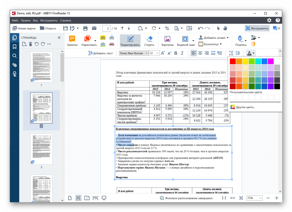 Использование программы ABBYY FineReader для сканирования документов на компьютер