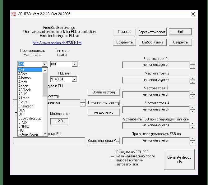 Использование программы CPUFSB для разгона процессора