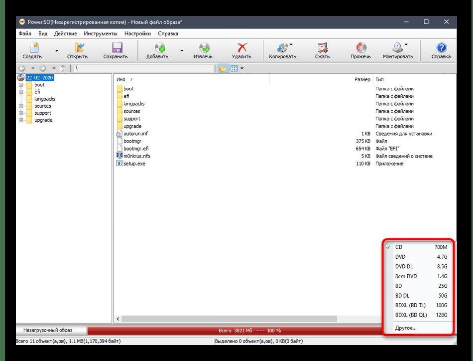 Изменение размера накопителя для образа Windows 7 в PowerISO