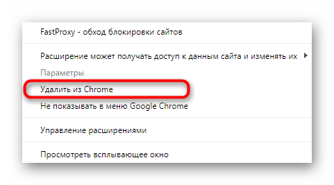 Кнопка для удаления расширения через контекстное меню в браузере Google Chrome