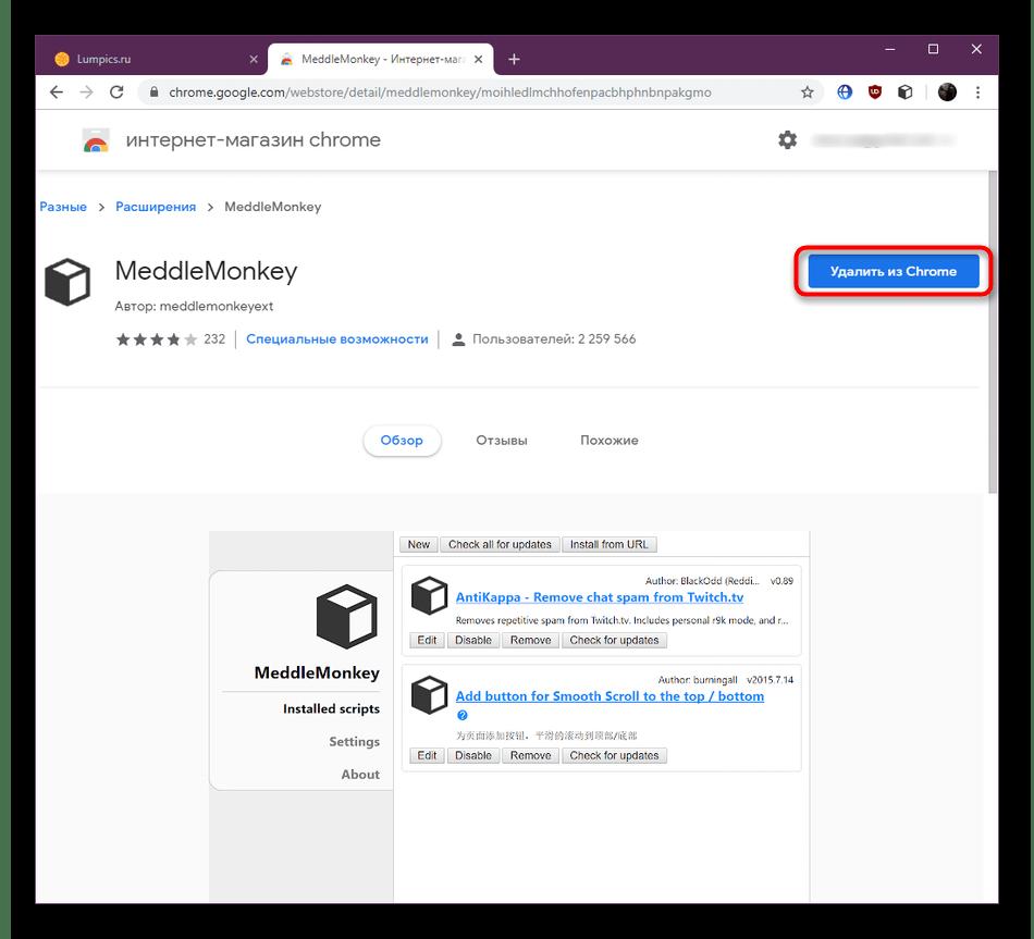 Кнопка удаления расширения через официальный магазин Google Chrome