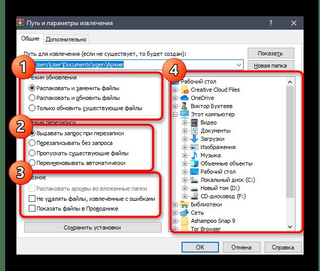 Настройка параметров извлечения файлов через контекстное меню WinRAR