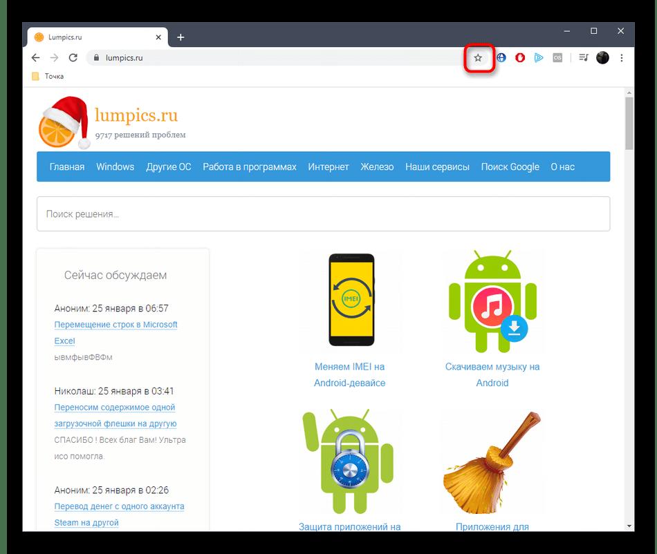 Нажатие кнопки добавления закладок для создания новой папки в Google Chrome