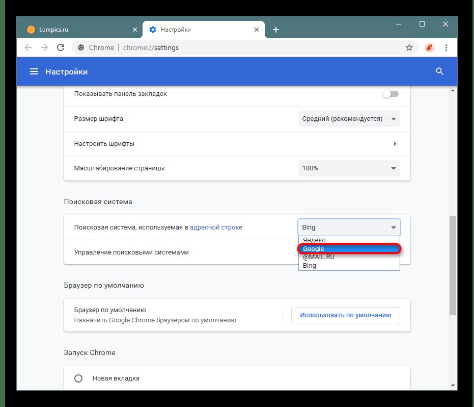 Назначение Google поисковой системой по умолчанию в Google Chrome