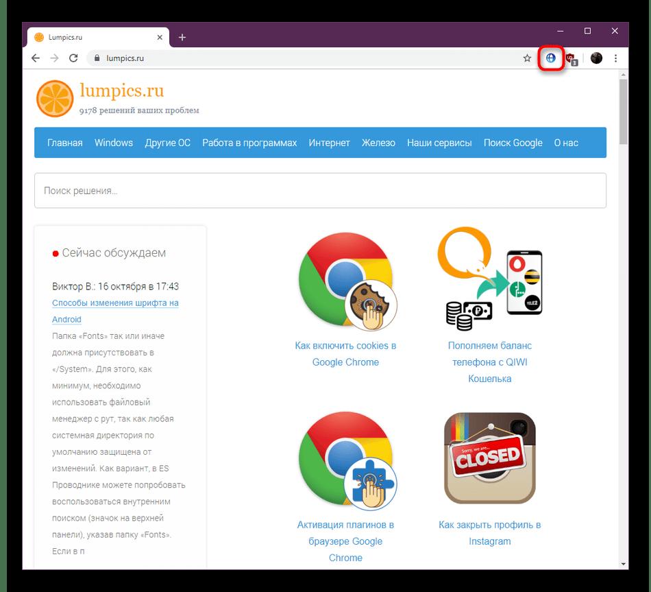 Открытие контекстного меню расширения для его удаления в браузере Google Chrome