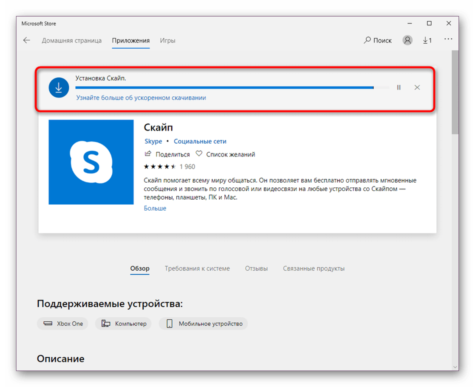 Ожидание завершения установки обновления для Skype через Microsoft Store на странице приложения
