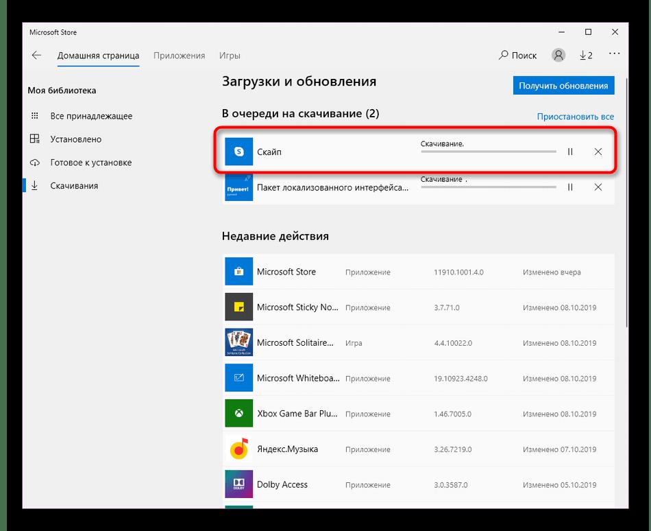 Ожидание завершения установки Skype через Microsoft Store вместе со всеми другими приложениями
