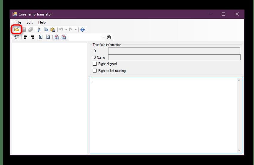Переход к открытию текущего файла языковой конфигурации программы
