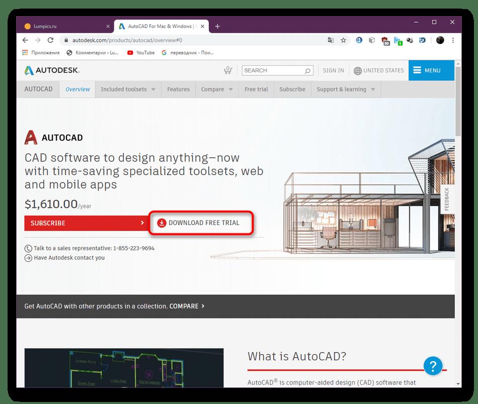 Переход к скачиванию программы с официального сайта