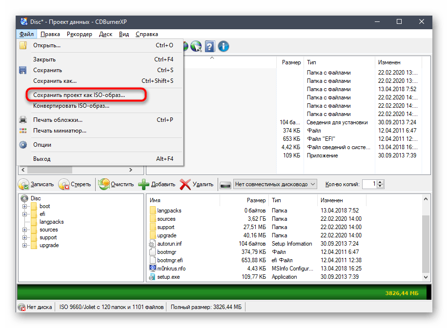 Переход к сохранению образа системы Windows 7 в CDBurnerXP