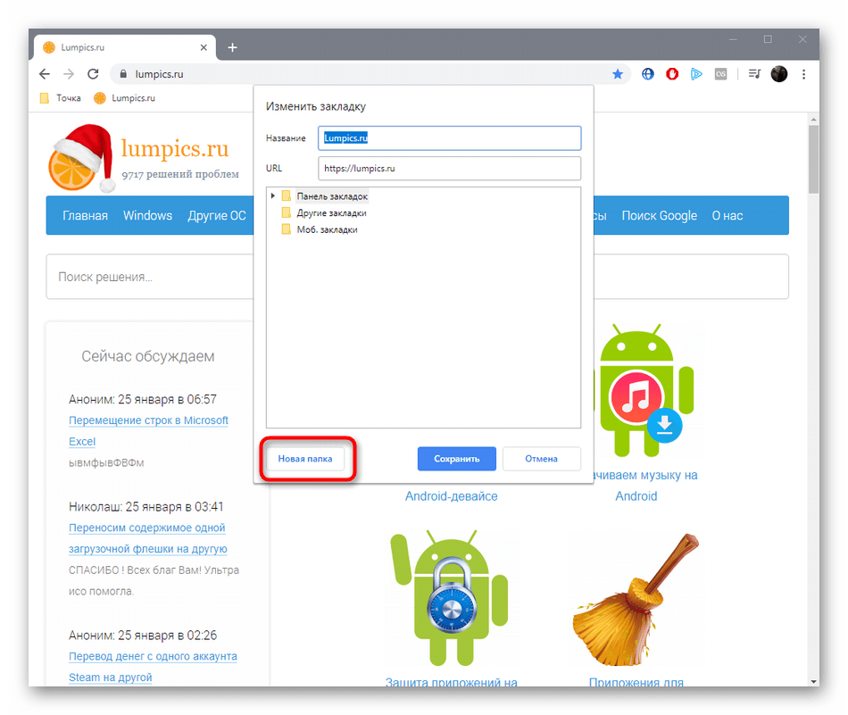 Переход к созданию новой папки для хранения закладок в браузере Google Chrome