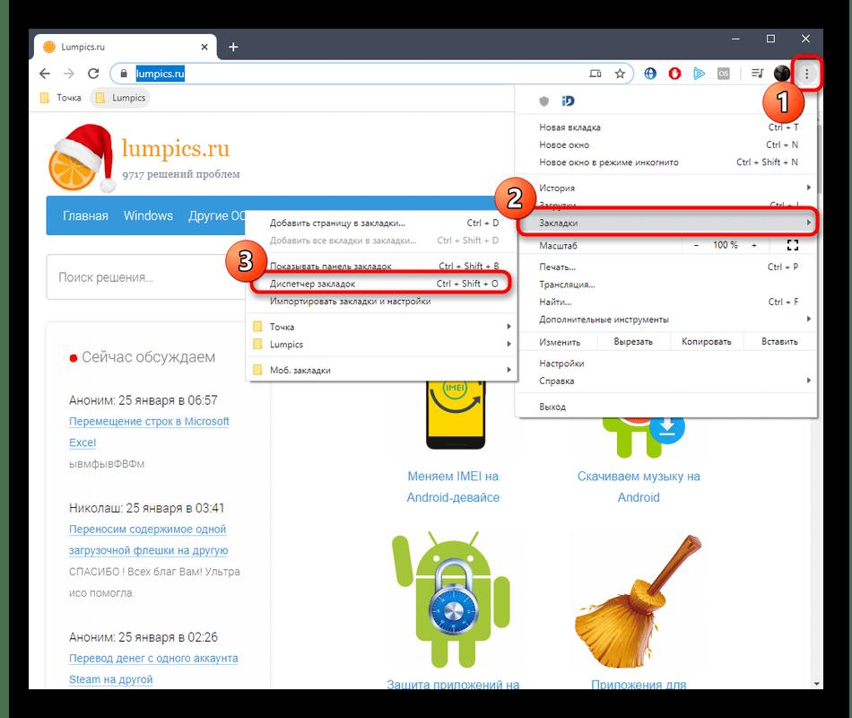 Переход в Диспетчер закладок через главное меню в Google Chrome