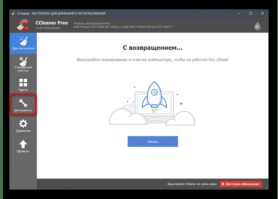 Переход в меню Инструменты для удаления Avast Secure Browser через CCleaner