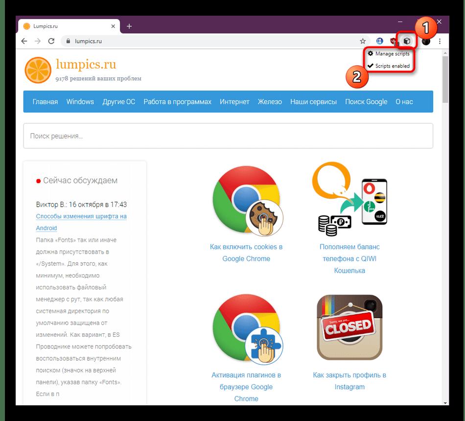 Переход в меню управления расширением по работе со скриптами в Google Chrome