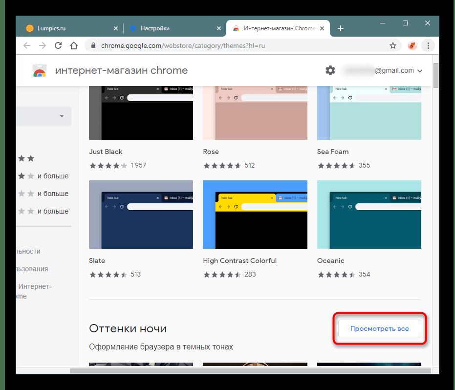 Переход в просмотр тем категории в интернет-магазине расширений Google Chrome