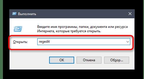 Переход в Редактор реестра для удаления остаточных файлов Avast Secure Browser