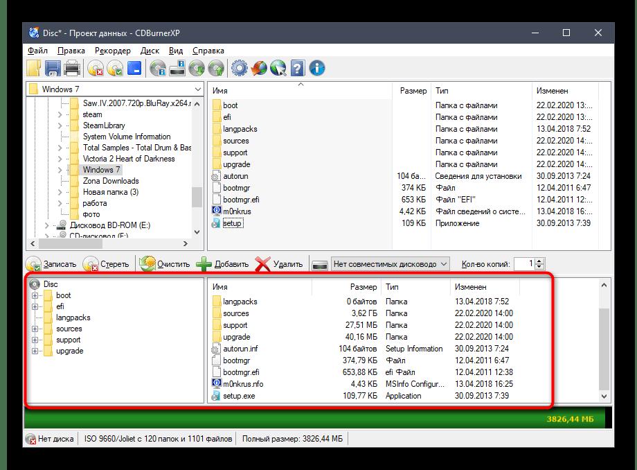 Перенос файлов для создания обрааза системы Windows 7 в CDBurnerXP