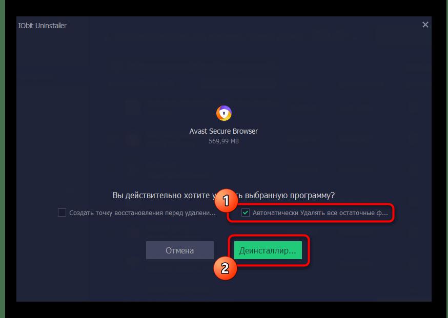 Подтверждение удаления программы Avast Secure Browser через IObit Uninstaller