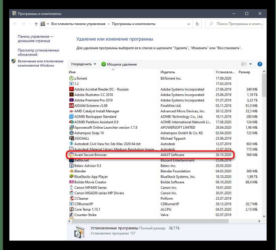 Поиск Avast Secure Browser в меню Программы и компоненты для дальнейшего удаления