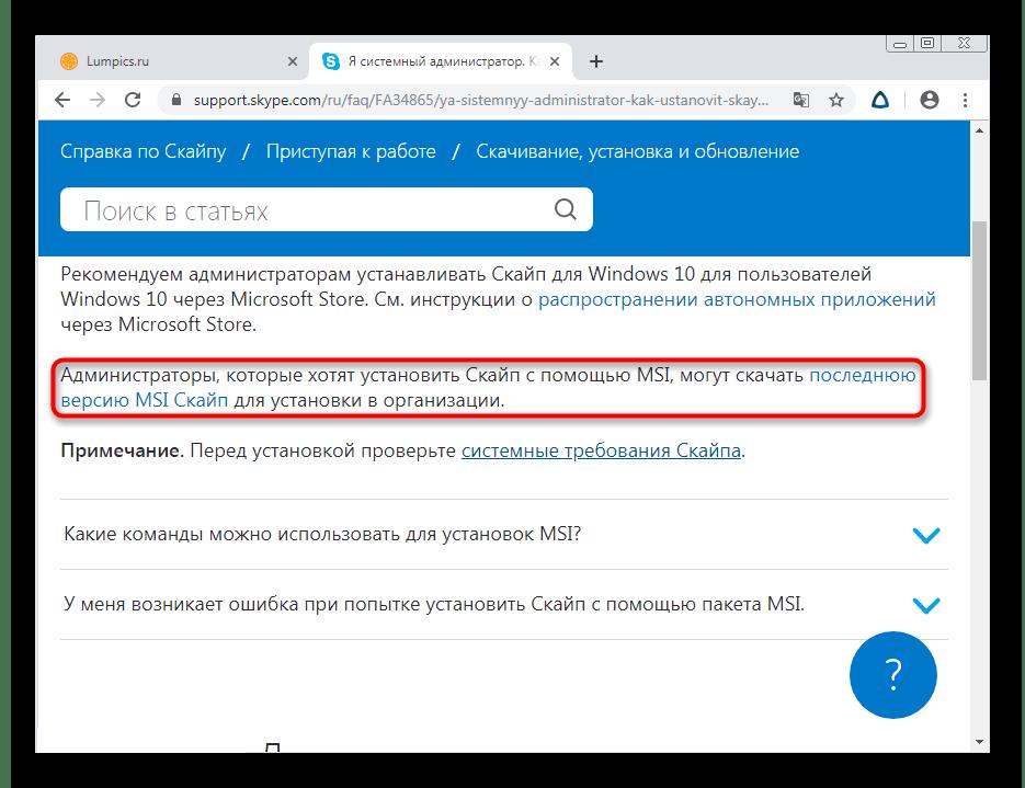 Скачивание Skype для системных администраторов с официального сайта