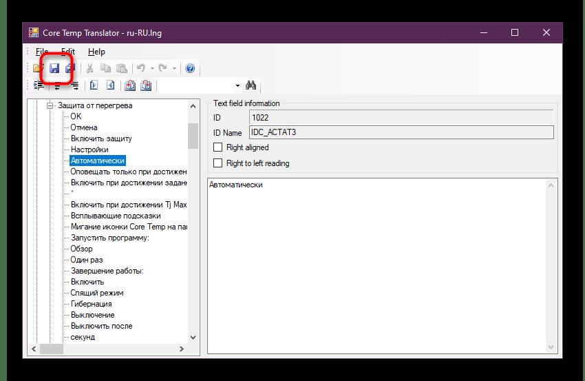 Сохранение результата перевода через фирменное программное средство