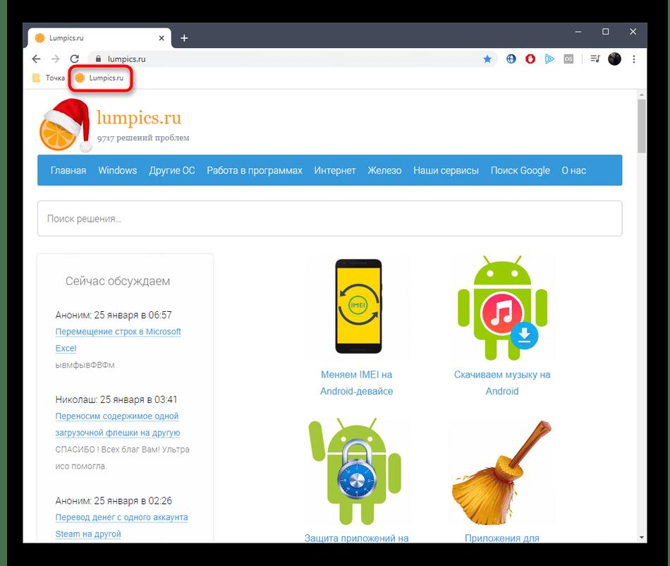 Успешное добавление закладки в браузере Google Chrome через специально отведенную кнопку