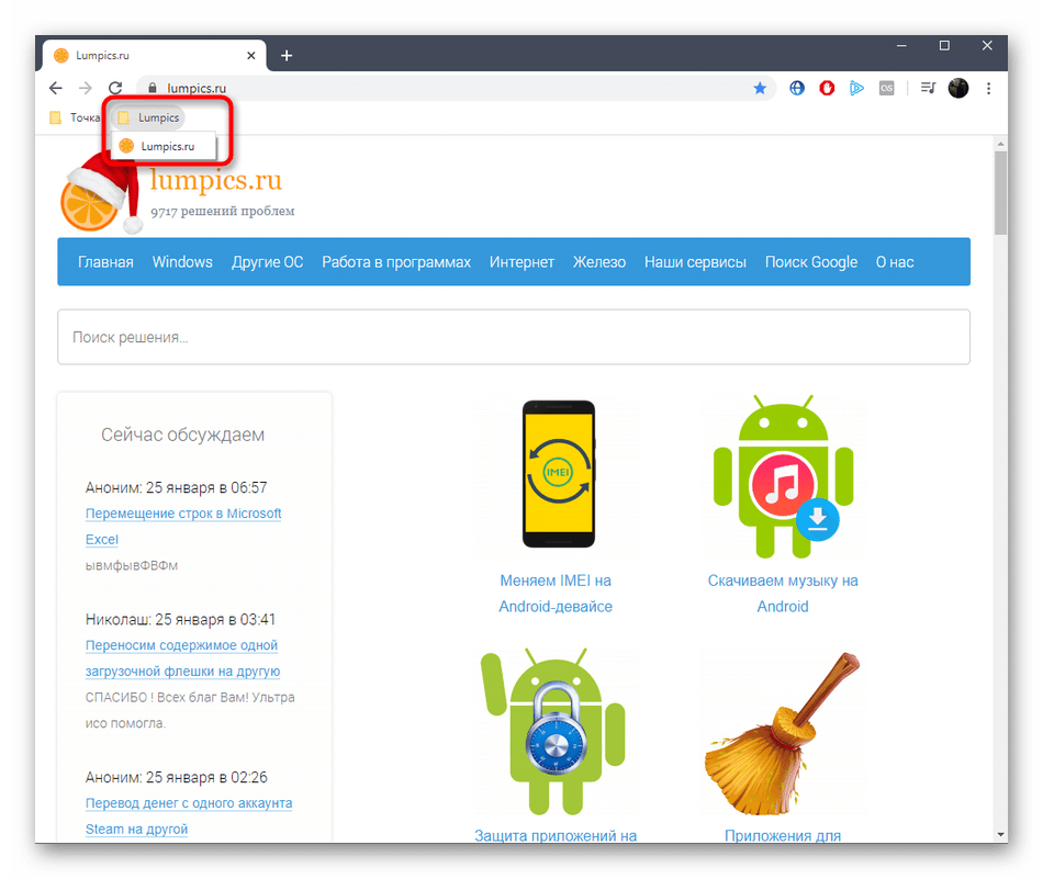 Успешное создание папки для хранения в браузере Google Chrome