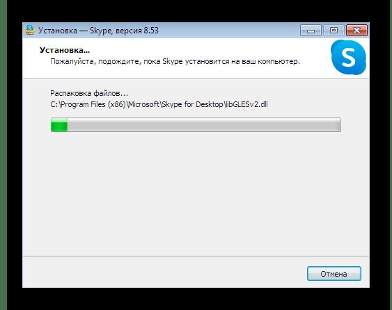 Установка новой версии программного обеспечения Skype в Windows 7